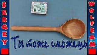 Деревянная ложка,для первого раза(Homemade wooden spoon)