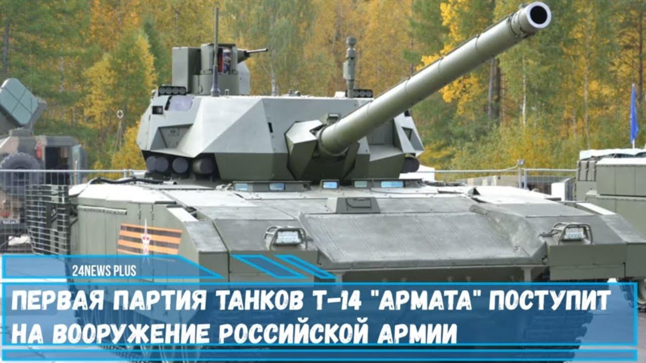 Первая партия танков Т 14 Армата поступит на вооружение российской армии