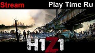Stream H1Z1 Зомби апокалипсис ММО - Первый взгляд.