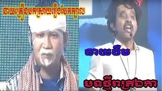 នាយគ្រឿនបែកចិញ្ចើមដេរ25ថ្នេរ កំប្លែងពាក់មី ថ្មីៗ រឿងជីវិតគ្រួសារ  Khmer Perkmi Comedy CTN 2017