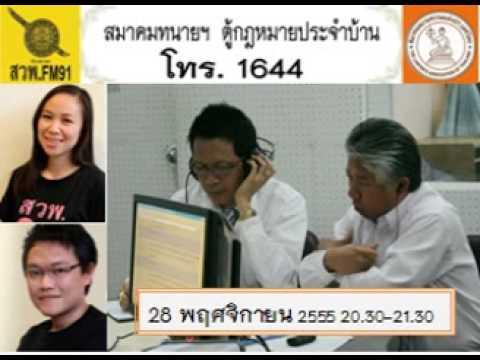 28 11 55 สมาคมทนายฯตู้กฎหมายประจำบ้าน ความรู้รอบด้านเกี่ยวกับความผิดทางเพศ,การทำอนาจารผู้อื่