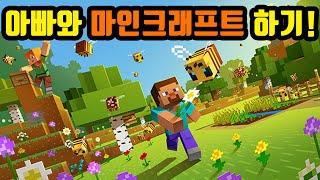 마인크래프트 점프맵 도전 아빠와 2인 플레이 닌텐도스위치 minecraft