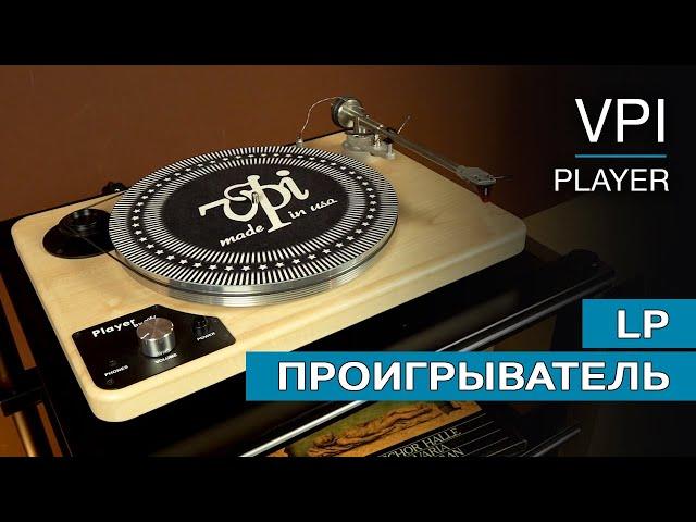 Обзор проигрывателя винила VPI Player