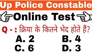 Online Test For Up Police Constable || Up Police Constable Online Test