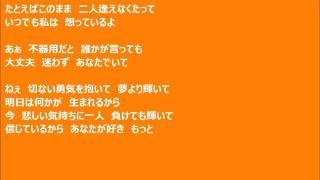 作詞:坂田和子 作曲:鶴由雄 編曲:福田裕彦.