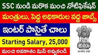Inter Qualification Central Govt Jobs for AP TS | SSC Stenographer C&D 2018 | Job Search