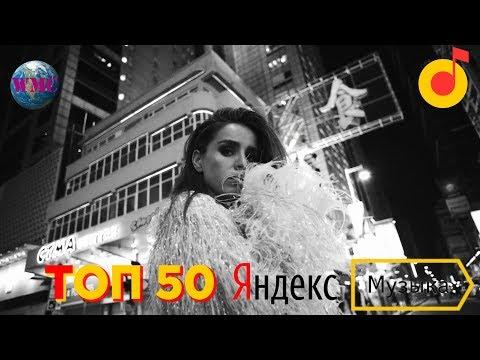 ТОП 50 ЯНДЕКС МУЗЫКА | ИХ СЛУШАЮТ ВСЕ В ЯНДЕКС МУЗЫКА | YANDEX MUSIC - 20 Марта 2019