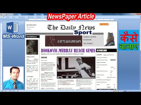 How to make a Newspaper article on Microsoft Word 2007