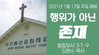 2021 0117 | 행위가 아닌 존재 | 빌립보서 3:1-9 | 김현수 목사