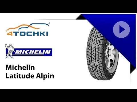 Обзор шин Michelin Latitude Alpin
