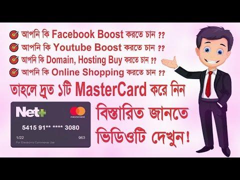Neteller Virtual Mastercard In Bangladesh | Neteller Virtual Card Bangladesh | Neteller Bangladesh |