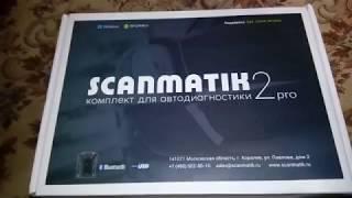 Почему я купил сканматик 2 про. Обзор