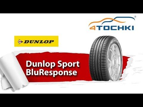 Обзор шины Dunlop Sport BluResponse