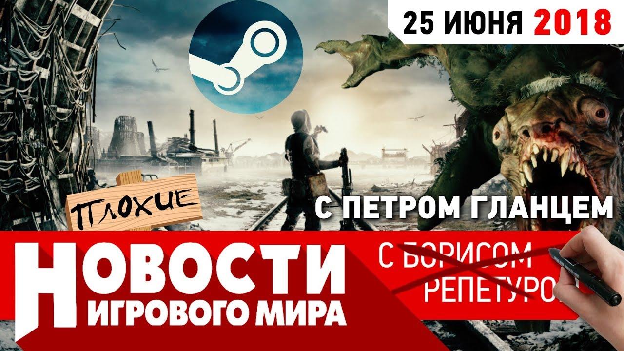 ПЛОХИЕ НОВОСТИ: Metro EXODUS, Cyberpunk 2077, Dying Light 2, Больные Геймеры и летние распродажи