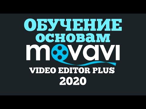 Обучение Movavi Video