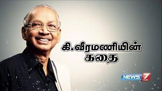 கி.வீரமணியின் கதை | K. Veeramani' s Story | News7 Tamil