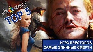 Топ 5 самых эпичных смертей в сериале Игра престолов || Версия от Аззи