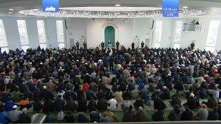 Проповедь Хазрата Мирзы Масрура Ахмада (16-02-2018)