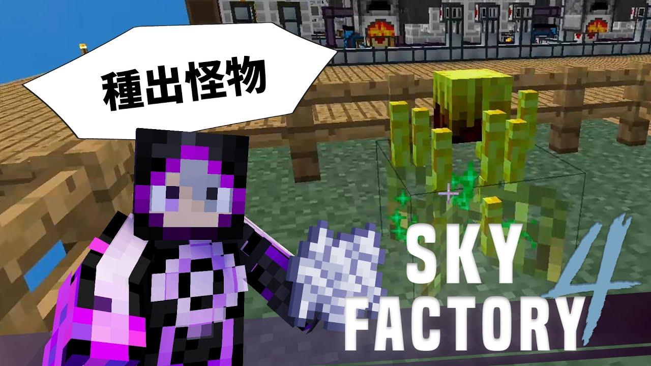 Minecraft 模組包生存 - 天空工廠4 #17 繞了好多遠路 沒想到巖漿機也是靠種出來的 - YouTube