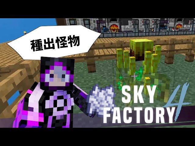 Minecraft 模組包生存 - 天空工廠4 #17 繞了好多遠路 沒想到岩漿機也是靠種出來的