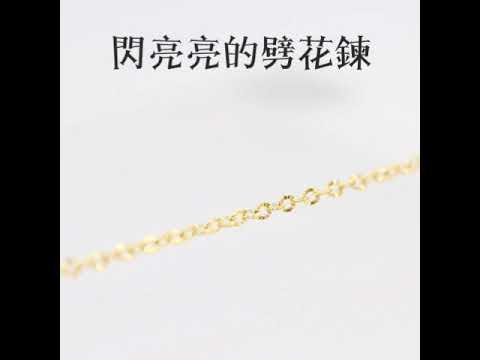 劈花鍊 316L 醫療級抗敏鋼鍊|伊姿寶高端飾品批發