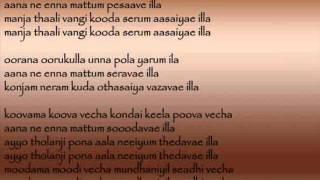 Oorana Oorukulla (manam kothi paravai) Created by Anbu