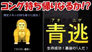 【青鬼オンライン】宝箱からコングスキン!!ついにお持ち帰りを、、!!