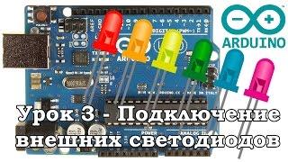 Arduino /// Урок 3 - Подключение внешних светодиодов