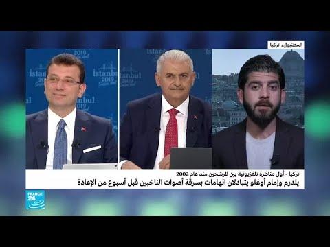 على ماذا ركزت المناظرة التلفزيونية بين المرشحين لرئاسة بلدية إسطنبول؟  - نشر قبل 2 ساعة