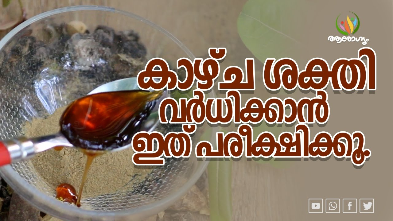 eye power-malayalam health video-malayalam health tips