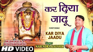 Kar Diya Jaadu I NARENDRA KAUSHIK, Haryanvi Mehandipur Balaji Bhajan,Anjani Ka Lala Beda Paar Kar De