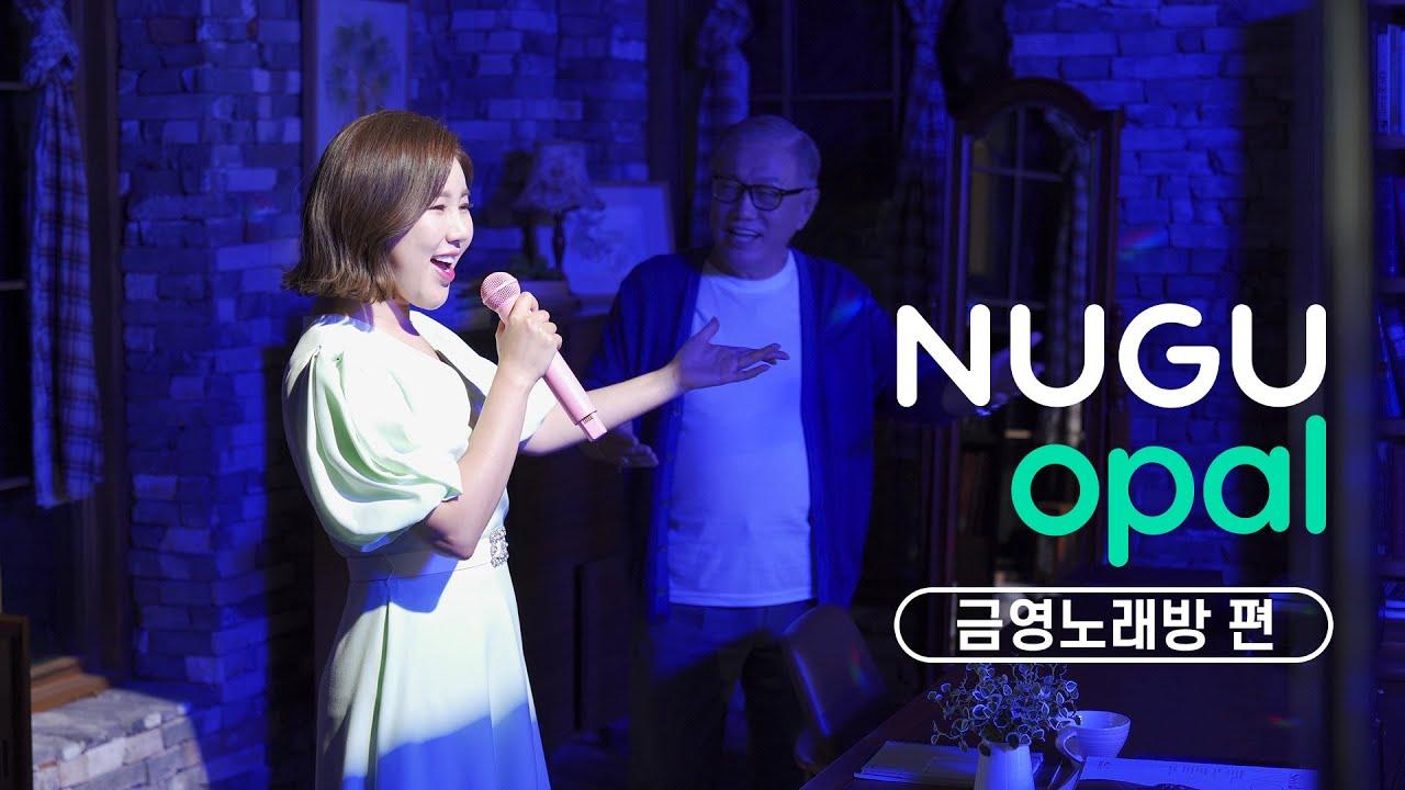 [NUGU opal] 송가인 오팔쏭🎵 2탄 금영노래방! 가인이어라~ 오팔이어라~