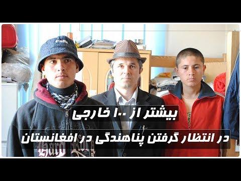 پناهجویان خارجی به دنبال تابعیت در افغانستان