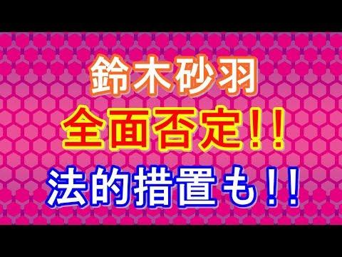 【鈴木砂羽 舞台降板騒動】土下座も罵声も否定!法的措置も!?