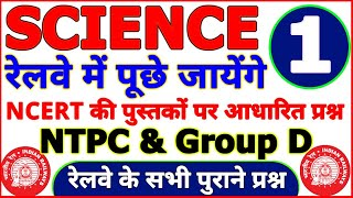 🔴 #LIVE Railway Science Model Paper 2020 Part 01 | RRB NTPC & Group D General Science MCQ 2020