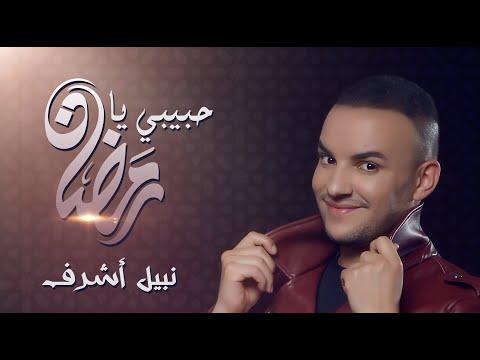 Nabil Achraf - Cover Habibi Ya Ramadan (Abdeloihed Dibane) | نبيل أشرف - حبيبي يا رمضان | 2017