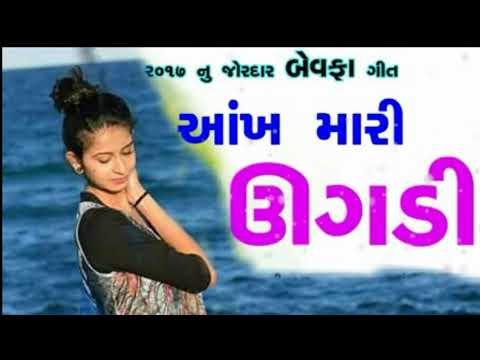 Aankh mari ughadi - new gujarati bewafa song by kinjal Dave