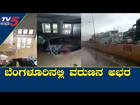 Heavy Rain In Bangalore | ವರುಣನ ಆರ್ಭಟಕ್ಕೆ ತತ್ತರಿಸಿದ ಸಿಲಿಕಾನ್ ಸಿಟಿ | TV5 Kannada