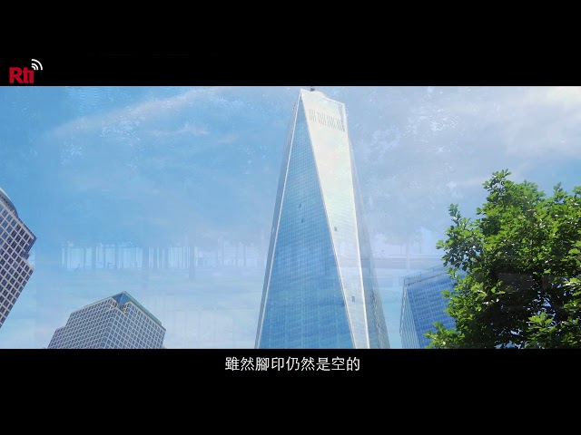911紀念博物館 之四|旅行‧ 遇見建築#45 《世界大國民》