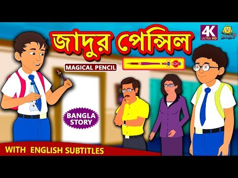 জাদুর পেন্সিল - Magical Pencil | Rupkothar Golpo | Bangla Cartoon | Bengali Fairy Tales | Koo Koo TV