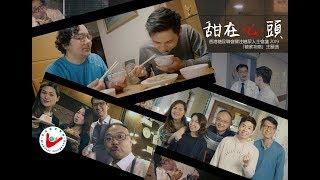 甜在心頭  【香港糖尿聯會關注糖尿人士會議2019 -「糖家攻略」主題曲】