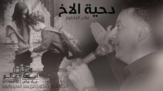 علاء الناطور 2020 انت الغالي ياخويا من بعد امي وابويا #دحية الاخ