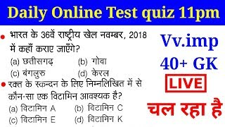 online test most important GK quiz //40+ vv.imp questions जरूर देखलेना //