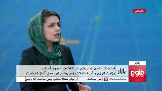 بازار: شکایت باشندهگان ولسوالی چهارآسیاب کابل از استملاک نشدن زمینها