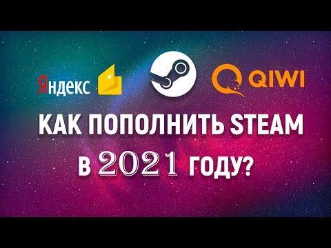 Как пополнить баланс Steam в 2021 году? Не гайд