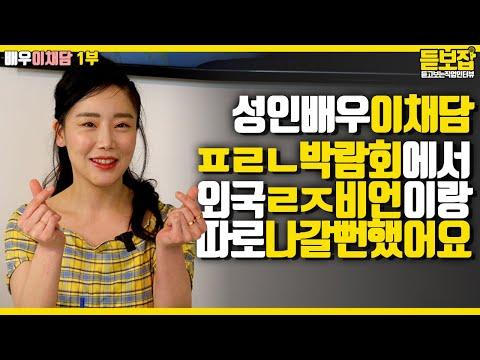 Download 1부 성인배우 이채담 촬영끝나고 외국 배우가 따로 만나자고..ㄷㄷ   레전드 이채담 성인배우 직업인터뷰