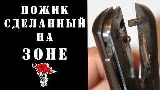 НОЖИК СДЕЛАННЫЙ НА ЗОНЕ - ZONEN KNIFE (PART 1)