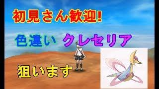 【ポケモン 実況】色違いクレセリア粘ります!【USUM】 thumbnail