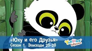 Юху и его друзья – Сезон 1.Эпизоды 25-28.Сборник – Обучающий мультфильм для детей