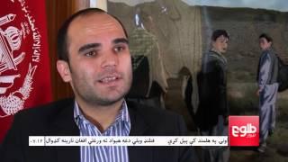 LEMAR News 20 January 2015 /۳۰ د لمر خبرونه ۱۳۹۴ د مرغومې